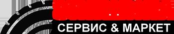 ЗИПШИНА, СЕТЬ ШИННЫХ ЦЕНТРОВ В КУРГАНЕ И ШАДРИНСКЕ